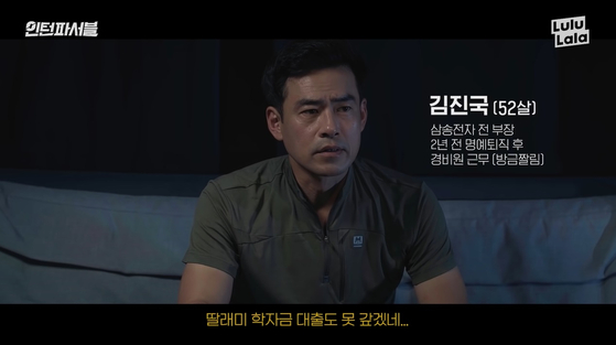 Han plays a 52-year-old father who is looking for a new job after retiring from a conglomerate. [JTBC STUDIO LULULALA]