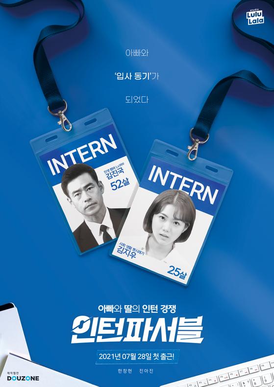 "A poster for JTBC Studio Lululala's web drama series ""Intern Possible"" [JTBC STUDIO LULULALA]"