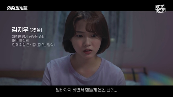 Jin as the 25-year-old daughter, who, after giving up on studying for the civil service exam, is desperate to find a job. [JTBC STUDIO LULULALA]