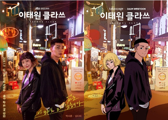 """The posters for """"Itaewon Class"""" drama series that aired in 2020, left, and the original webtoon series, right [JTBC, DAUM WEBTOON]"""