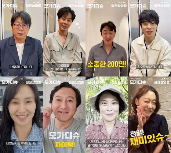 Actors of ″Escape from Mogadishu″ each thanked fans in short videos. [LOTTE ENTERTAINMENT]