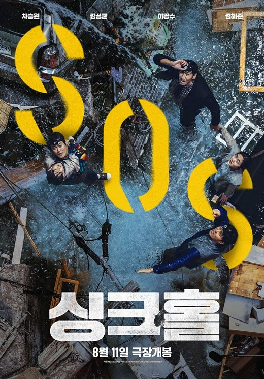 Poster for disaster comedy film ″Sinkhole″ (2021) [SHOWBOX]