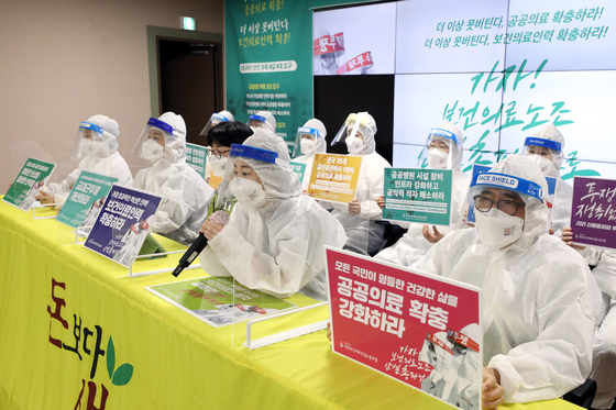 Members of the Korean Health and Medical Workers' Union hold a press conference concerning government support for 134 medical institutions at the Korean Health and Medical Workers' Union office in Yeongdeungpo District, western Seoul, on Wednesday. During the press conference, union members said that the health workers cannot keep up with K-quarantine. They demanded basic necessities for a better work environment such as more manpower in the public health centers. If the government does not implement real solutions, the union said that they will go on strike on Sept. 2. [NEWS1]