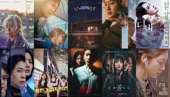 The posters of the 10 films selected by the Directors Guild of Korea for this year's 'Bechdel Choice 10.' [DGK]