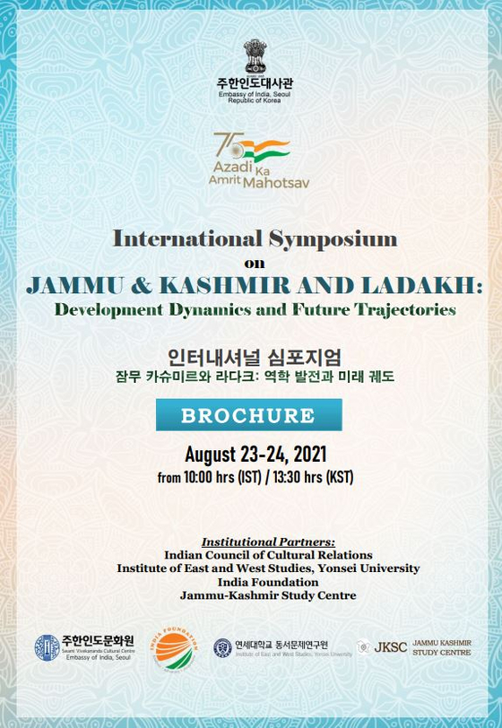Brochure for a symposium marking the 75th anniversary of India's independence. [Institute for East and West Studies]