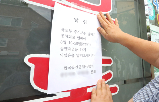 A realtor in downtown Seoul posts a notice about going on strike on Aug. 19 to protest the government's decision to cut commissions on property purchases. [NEWS1]