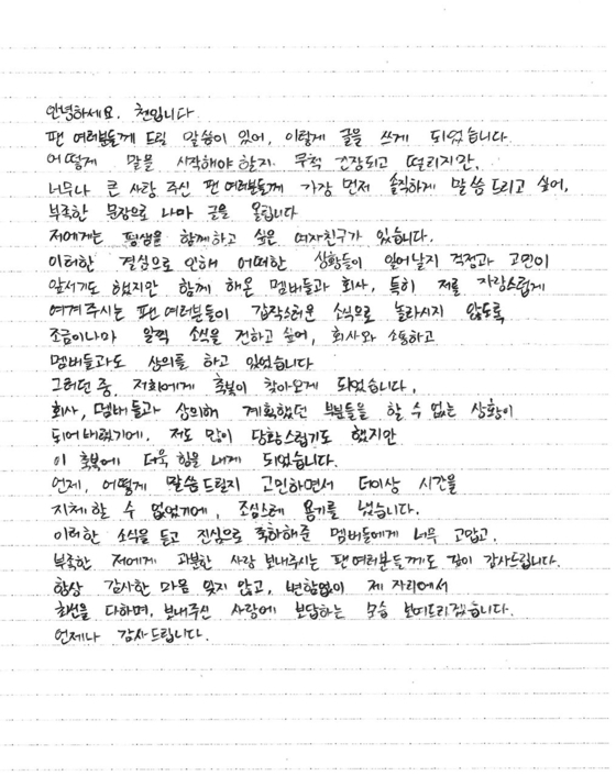 Last year, Chen also announced his marriage and impending fatherhood via a handwritten letter. [SCREEN CAPTURE]