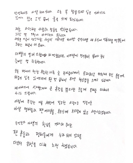 Bobby's handwritten letter uploaded on his social media on Friday, announcing that he will soon marry his girlfriend, who is set to give birth next month. [YG ENTERTAINMENT]