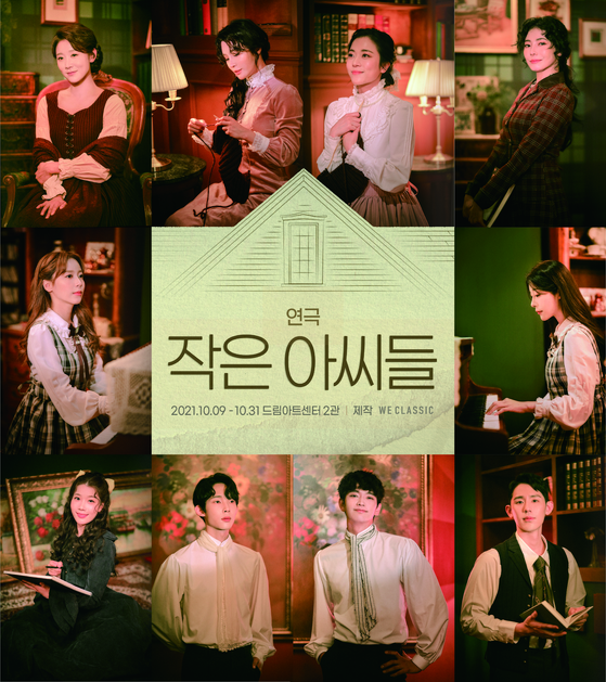 Poster of the upcoming play ″Little Women″ [WE CLASSIC]