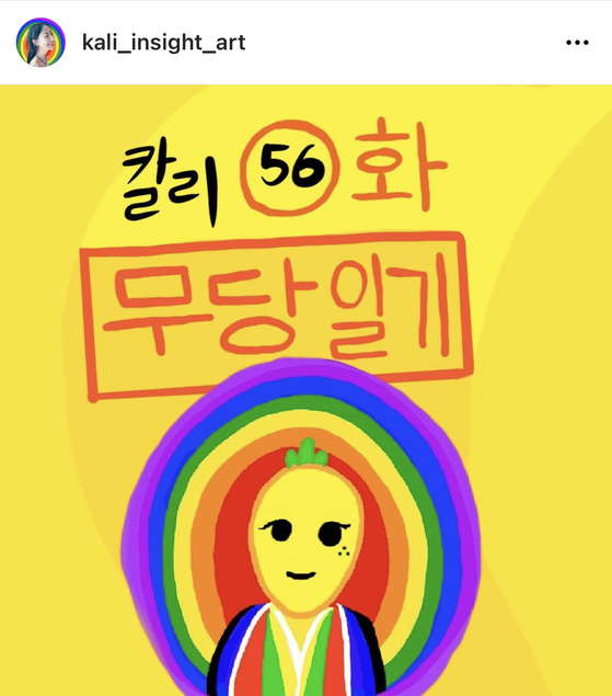 Kali Hong posts webtoons to explain what she does on her Instagram to better communicate with others. [SCREEN CAPTURE]