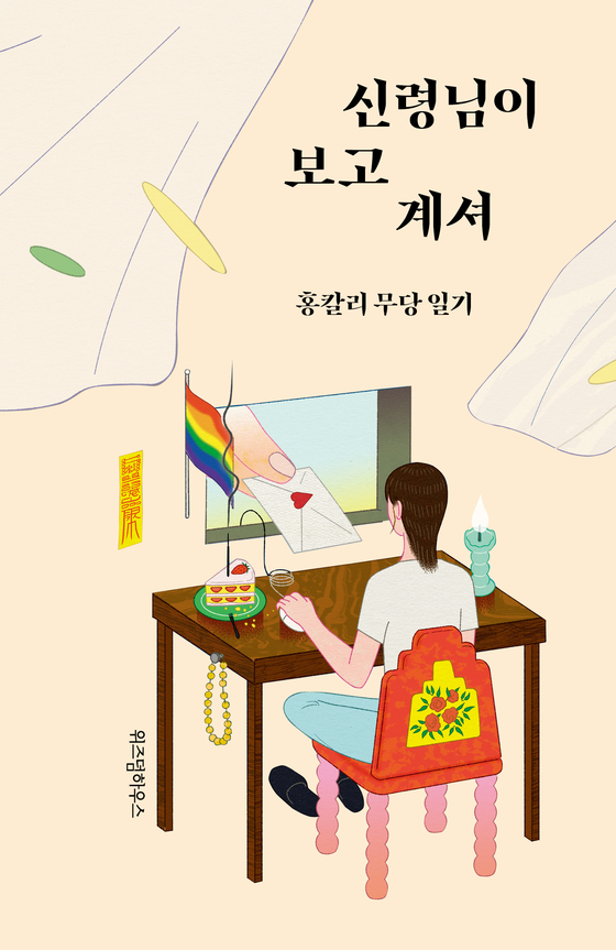 Kali Hong's new book on her life as a mudang. [WISDOM HOUSE]