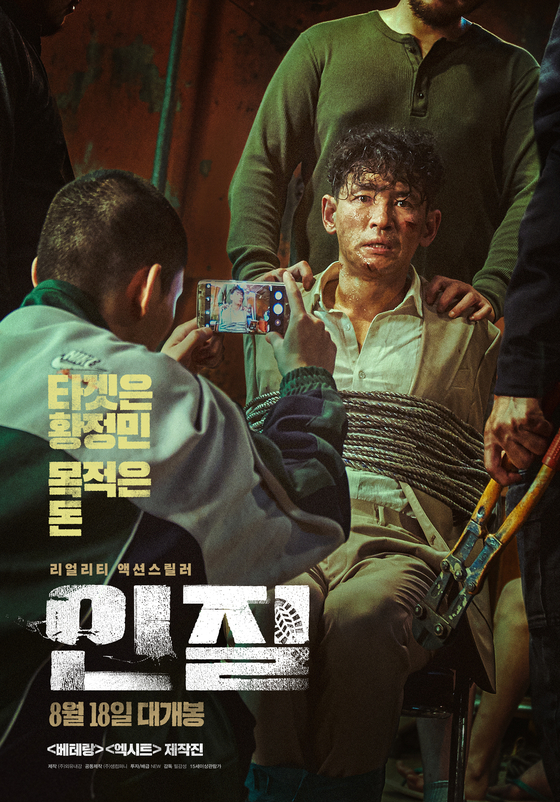 The movie poster for ″Hostage: Missing Celebrity″ [NEXT ENTERTAINMENT WORLD]