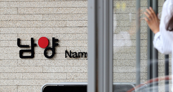 Namyang Dairy Products headquarters in Gangnam, southern Seoul, on May 28. [NEWS1]