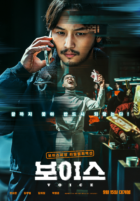 One of the posters for ″On the Line″ [CJ ENM]