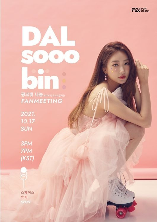 Park Su-bin, better known as Dalsoonbin of girl group Dal Shabet [PGN CLASS]
