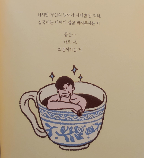 A page from Choi's book reads ″No matter how hard you try to shield yourself away from me, it won't work. Eventually you will fall for me, slowly but steadily. In the end... it'll just be me. Choi Joon.″ [WISDOM HOUSE]