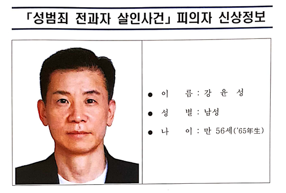 Seoul Metropolitan Police Agency on Thursday released the identity of Kang Yun-seong, a confessed suspect who killed two women last week. [NEWS1]