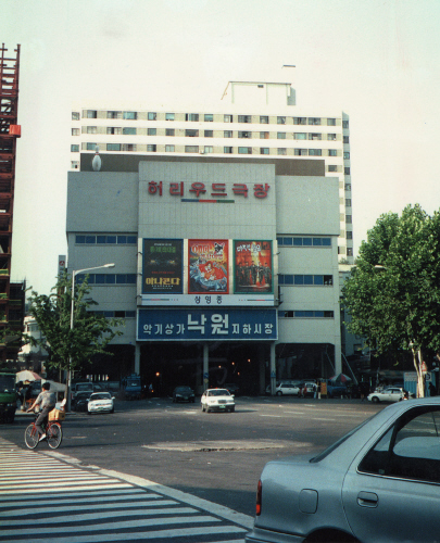 Nakwon Complex in Jongno, central Seoul, is where Hollywood Cinema, which is now called Silver Cinema is located on the fourth floor. This photograph shows the complex in 1997. [JOONGANG PHOTO]