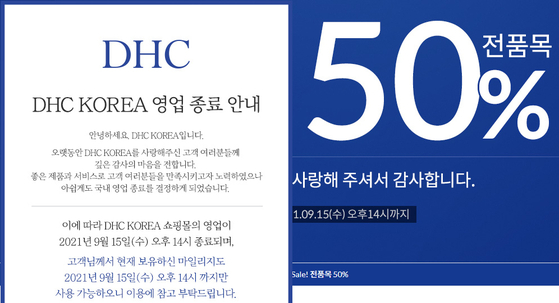 DHC Korea announces exit from market on Sept. 15 on its website. [SCREEN CAPTURE]