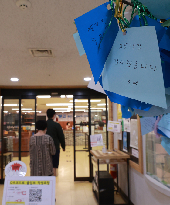 A post written by a customer hangs at Bulgwang Moongo, a bookstore in Eunpyeong district, northern Seoul, thanking the store for the past 25 years it has been in business, on Sunday. The bookstore announced Sunday was their last day of business as the neighborhood bookstore could no longer handle the rising costs of rent and labor while competing against online bookstores. [YONHAP]