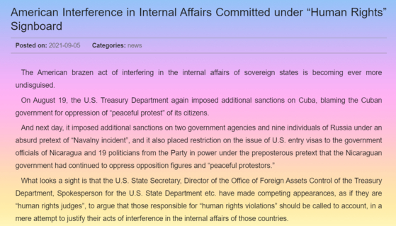 Screen capture of the statement from the North Korean Foreign Ministry on the U.S. withdrawal from Afghanistan, released on its website on Sunday. [SCREEN CAPTURE]