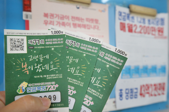 Lottery ticket in front of store in Seoul on Monday. Lottery ticket sales is breaking records as pandemic continues. [YONHAP]