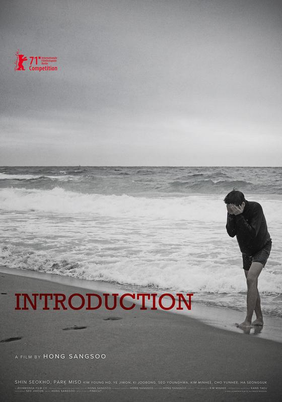 Poster for director Hong Sang-soo's ″Introduction″ (2021) [JEONWONSA]