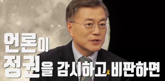 In an interview with YTN in April 2017, one month before the May 9 snap election, Moon Jae-in, then presidential candidate of the opposition Democratic Party, vowed to protect the freedom of the press if he is elected president. [YTN]