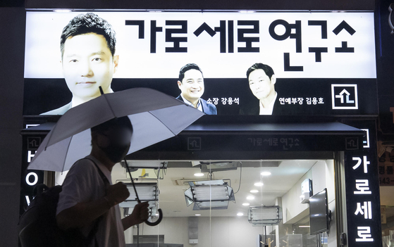 Three members of the political YouTube channel ″Garosero Research Institute″ were arrested Tuesday by police, leaving the premises of the channel's broadcast station in Gangnam District, southern Seoul devoid of people. [NEWS1]