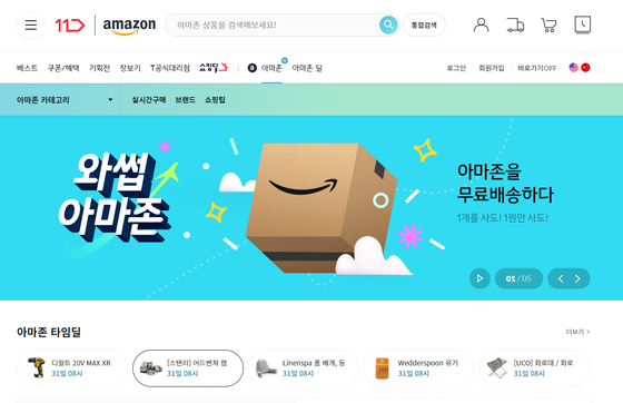 A screen grab of the Amazon Global Store on 11st. [11ST]