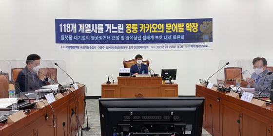 Rep. Song Kap-seok and Lee Dong-ju of the ruling Democratic Party (DP) talk at a forum discussing unfair trade practicies by big platform operators on Tuesday. [SCREEN CAPTURE]