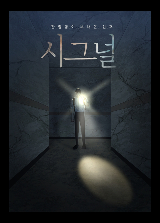 A webtoon image of ″Signal,″ which originally aired as a drama series on cable channel tvN. [BY4M]