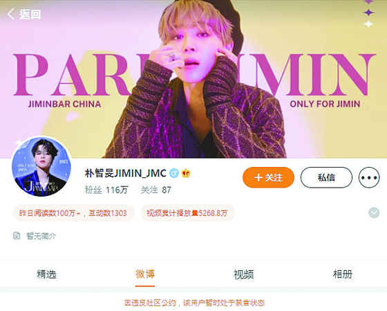 A BTS Jimin fan club account on Weibo, shut down by the Chinese government [SCREEN CAPTURE]