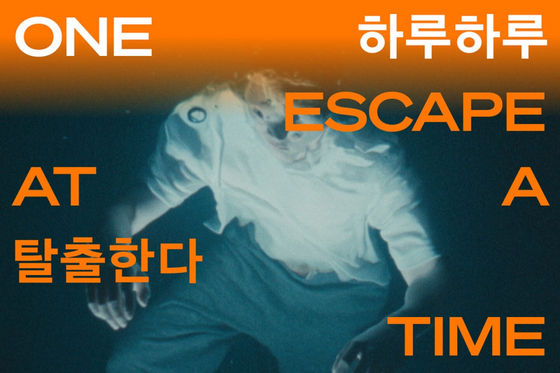 The poster for the 11th Seoul Mediacity Biennale [SEOUL MUSEUM OF ART]