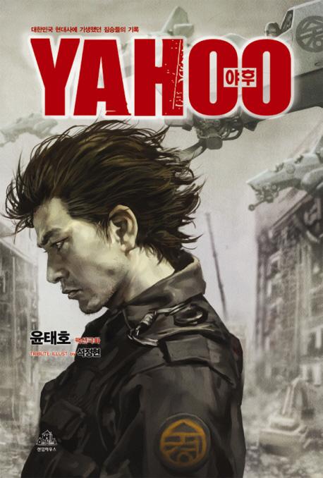 The cover of cartoonist Yoon Tae-ho's comic ″Yahoo″ [HIVE MEDIA CORP]