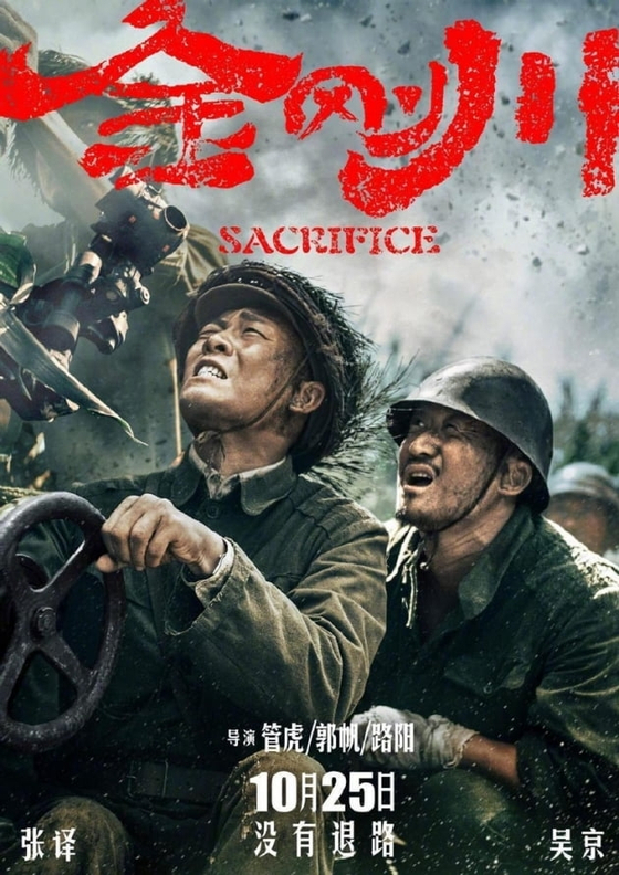 """The Chinese poster for """"The Sacrifice""""[BAIDU]"""