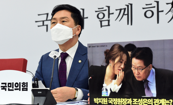 People Power Party floor leader Kim Gi-hyeon questions whistleblower Cho Sung-eun's relationship with National Intelligence Service chief Park Jie-won during a press conference at the National Assembly in western Seoul on Sunday. [NEWS1]