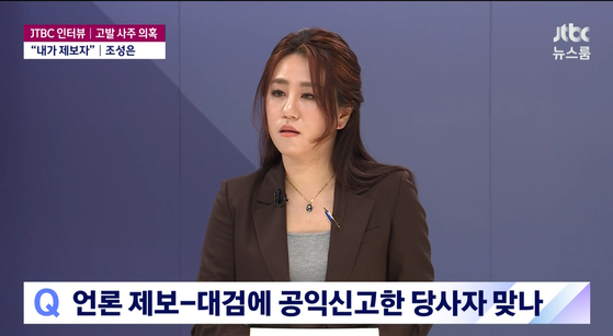 Cho speaking with the JTBC recently. The interview was aired on Friday. [JTBC]