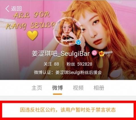 女子组合Red Velvet的Seulgi在微博上的粉丝俱乐部账号,目前处于暂停状态。 [SCREEN CAPTURE]