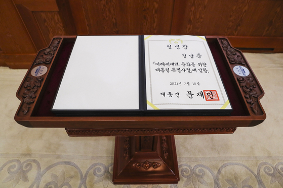 A letter of appointment signed by President Moon Jae-in naming Kim Nam-joon, better known as BTS leader RM, as a special presidential envoy for future generations and culture Tuesday. [JOINT PRESS CORPS]