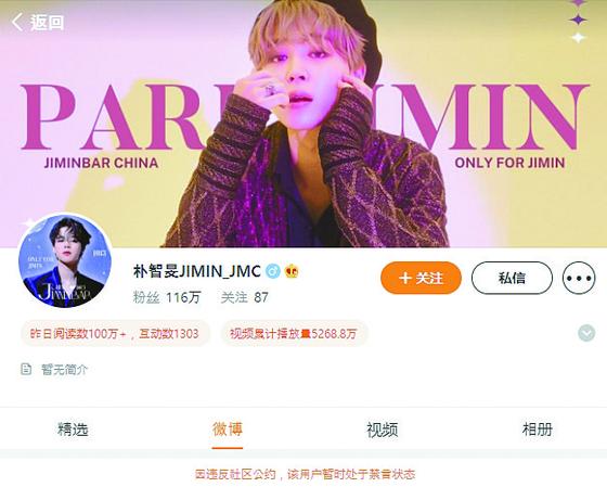中国社交媒体平台微博上的济民粉丝俱乐部账号,目前显示为暂停。 [SCREEN CAPTURE]