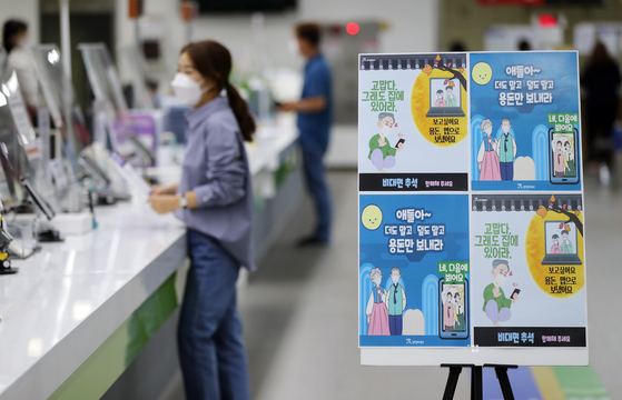 A sign at a bank in Gwangju on Tuesday urging young customers to wire their parents money for Chuseok instead of visiting them in order to prevent the spread of Covid-19. [YONHAP]