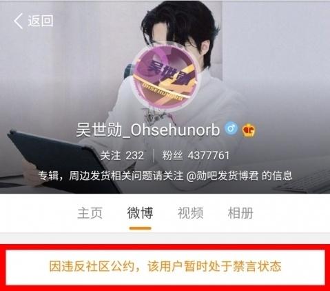 世勋男团Exo的微博粉丝俱乐部账号,目前处于暂停状态。 [SCREEN CAPTURE]