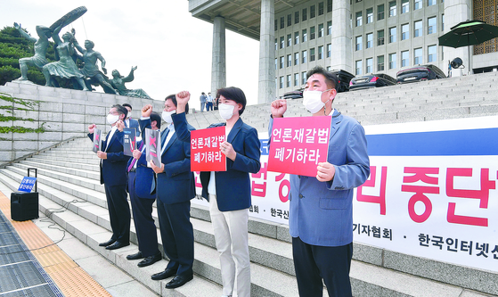 Representatives of the seven major press organizations in Korea protest the Moon Jae-in administration's push for a draconian revision to the Media Arbitration Act in front of the National Assembly on Aug. 30. [LIM HYUN-DONG]