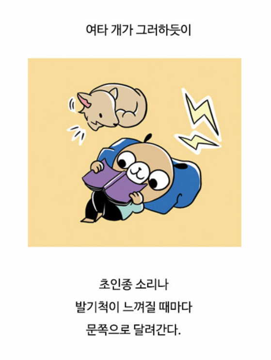 Naver Webtoon's ″I Am Deaf″ is the autobiographic story of author Lee Su-yeon, who was born deaf. In this scene Lee talks about how her pet dog is in charge of notifying her when someone is at the door. [SCREEN CAPTURE]
