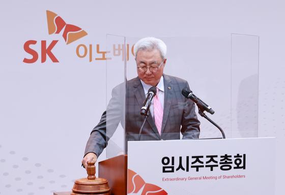 SK Innovation CEO Kim Jun opens an extraordinary shareholders meeting Thursday. [YONHAP]