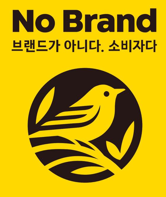Logo of No Brand [EMART]