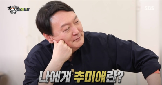 """Former Prosecutor General Yoon Seok-youl was asked, """"What do you think of Choo Mi-ae?"""" in an episode of ″Master in the House.″ Choo is the former Justice Minister who previously had frequent political rifts with Yoon. [SCREEN CAPTURE]"""