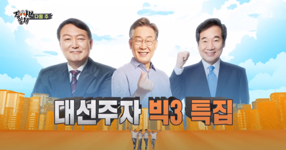 Presidential candidates, from left, Yoon Seok-youl, Lee Jae-myung and Lee Nak-yon will star in episodes of SBS's ″Master in the House.″ [SCREEN CAPTURE]
