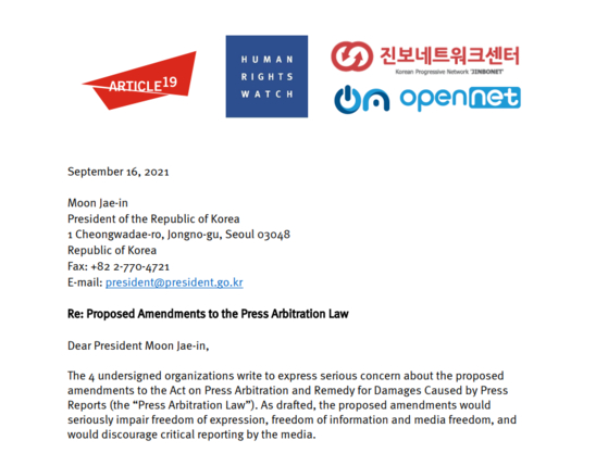 A screen capture of the letter from Human Rights Watch to President Moon Jae-in on Thursday asking Moon to revise the draconian media bill pending at the Assembly. [SCREEN CAPTURE]
